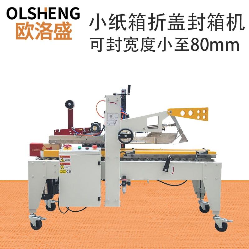 小纸箱折盖封箱机,可封宽度小至80mm,厂家直销-欧洛盛智能机械