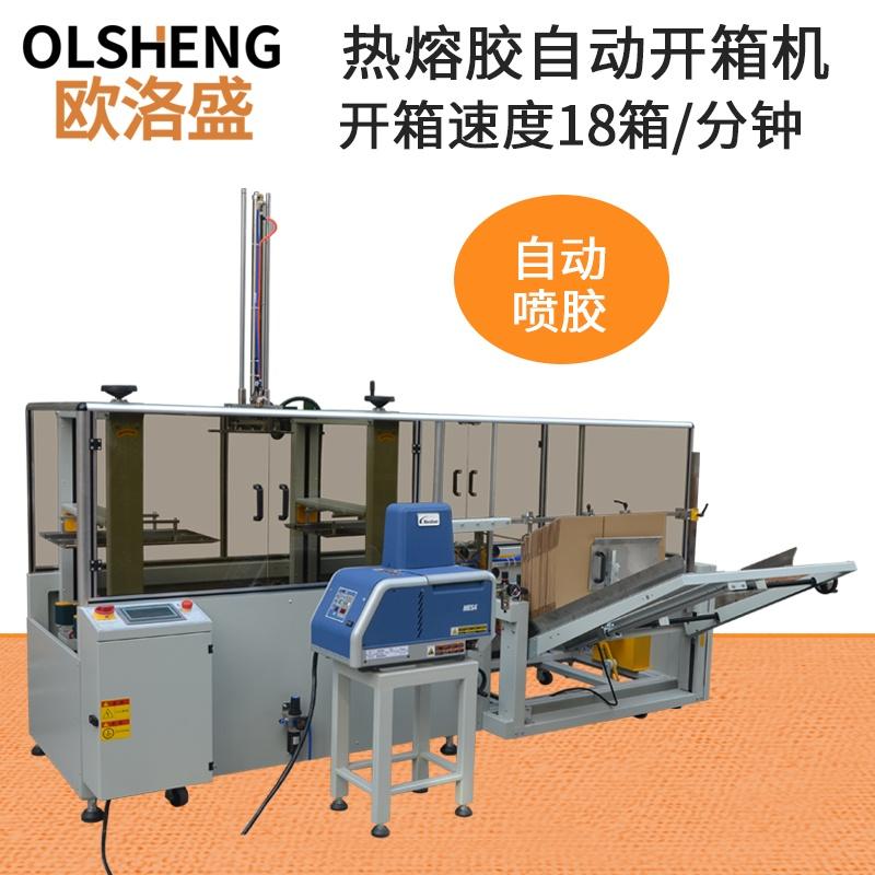 热熔胶自动开箱机OLS-K18R,工厂直销-广东欧洛盛智机械