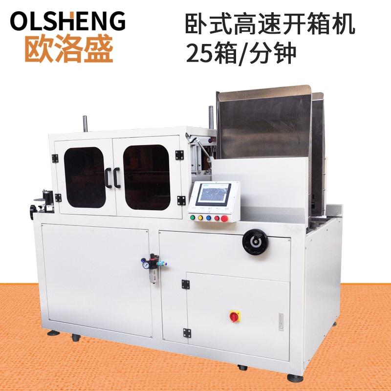25箱高速卧式开箱机,厂家直销-广东欧洛盛智能机械
