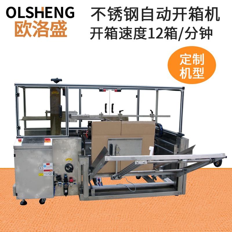 不锈钢纸箱自动开箱机-广东欧洛盛智能机械有限公司 厂家直销