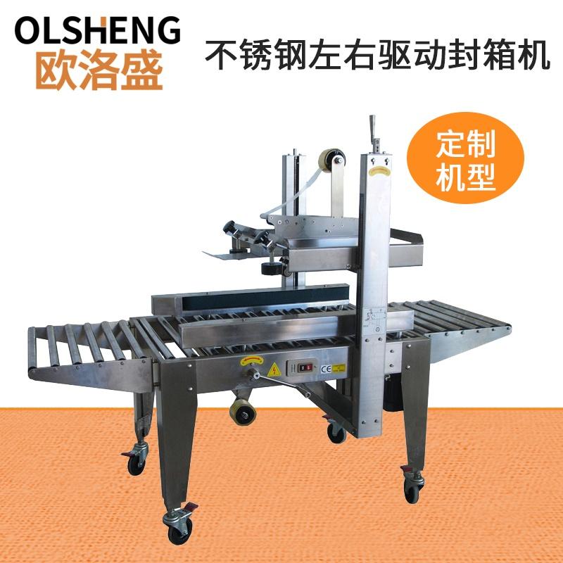不锈钢左右驱动封箱机OLS-A50G-广东欧洛盛智能机械公司