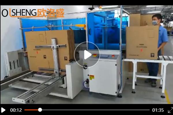 大纸箱水平料槽自动开箱机案例视频